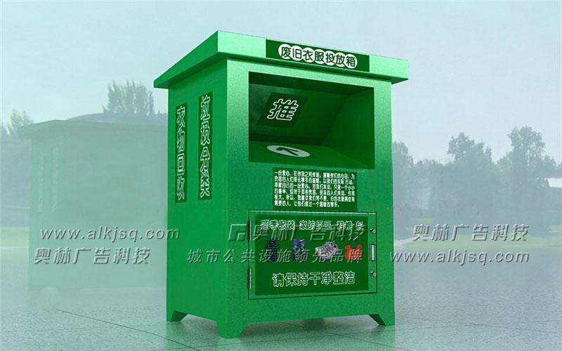 AL旧衣服回收箱30
