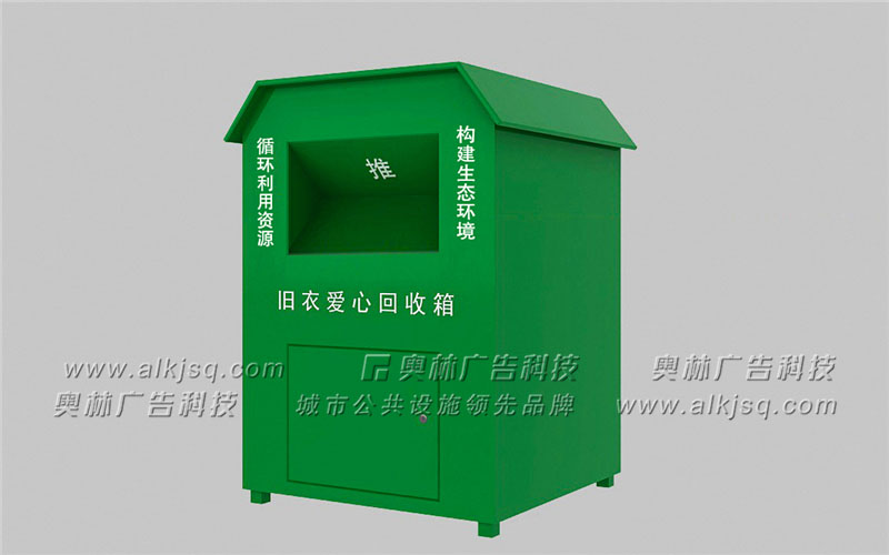 AL旧衣服回收箱34