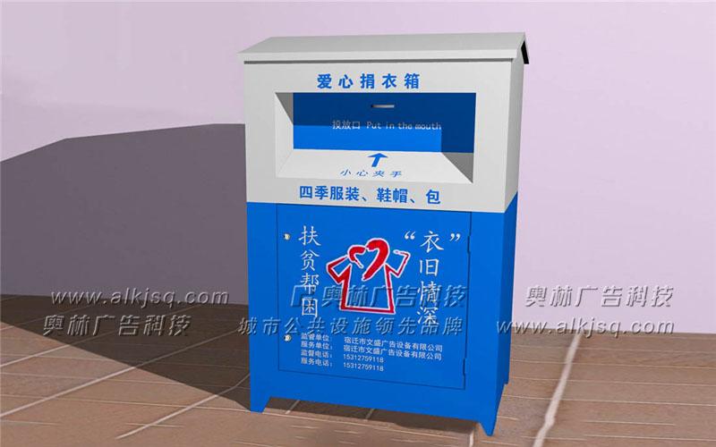 AL旧衣服回收箱39
