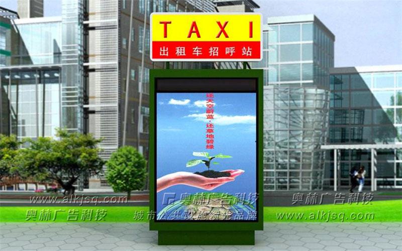 AL出租车招呼站56