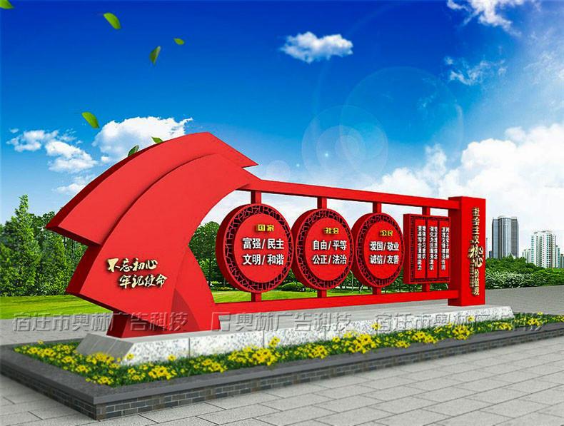 [03-30] 社会主义核心价值观广告牌 精神堡垒 淮安 第2批发货安装