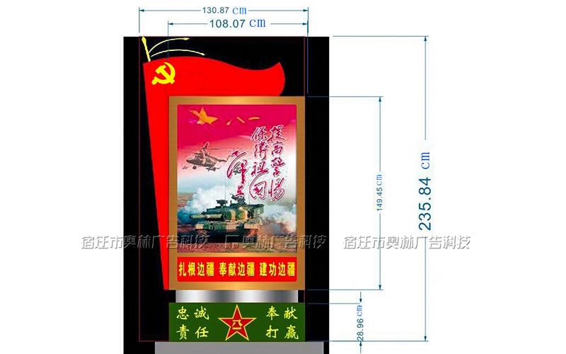[06-05] 部队灯箱 新疆定制 批量生产 按时交货